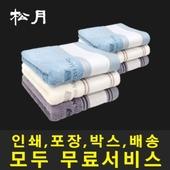 송월타월 카운테스마라 주름라인 전사