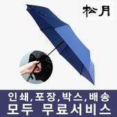 송월 3단우산 안전 완전자동
