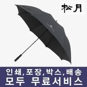송월 장우산 CM폰지80