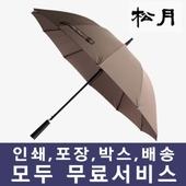 송월 장우산 컬러무지60