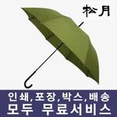 송월 장우산 컬러무지곡자60