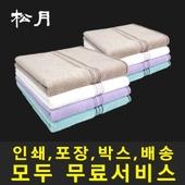 송월타올 아날도바시니 다이나믹 스포츠 타올 + 송월 3단 컬러무지 우산 2p 세트