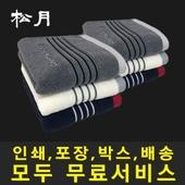 송월타월 카운테스마라 포라인 바스68