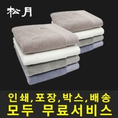 송월타월 호텔컬렉션 클래식50