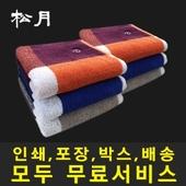 송월타월 호텔컬렉션 스퀘어50