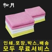 송월타월 미용32