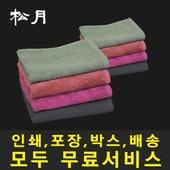 송월타월 진미용32