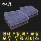 송월타월 미용36