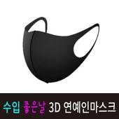 수입 3D 연예인마스크 / 패션 마스크 /블랙색
