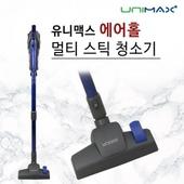 유니맥스 멀티스틱 유선청소기 (UVC-1694B, UVC-1694R)