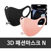 3D 입체 패션마스크N