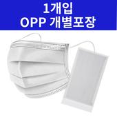 3중필터 일회용 고급마스크(화이트) - 1개입 개별포장