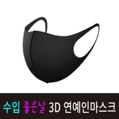 3D 마스크/ 연예인마스크/멀티스카프/ 면마스크