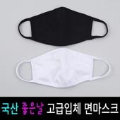 국산 입체형 면마스크 / 순면/ 패션 /연예인/3D/토시