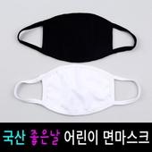 국산 어린이용 면마스크/ 패션마스크/방한/토시