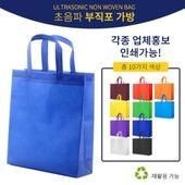 초음파 M형 부직포가방 시장가방 쇼핑백(중300*350*100)