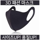 더커진숨쉬기편한3d패션마스크