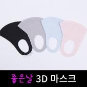 고급 3D 마스크/ 연예인/ 머플러/ 방한마스크