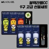 [넥센]블랙라벨CC 9구 볼마커 / 기능성티세트