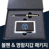 볼펜 카드 명함지갑 케이스 세트