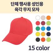 단체 행사용 주문제작 맞춤용 육각 무지 모자 캡모자 성인용