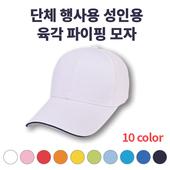 단체 행사용 주문제작 육각 파이핑 모자 캡모자 성인용