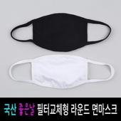 국산 필터교환형 면마스크 /연예인/3D/ 국산필터