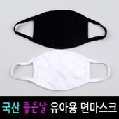 국산 유아용  면마스크1P세트 / 방한마스크/ 3D마스크/토시 /머플러