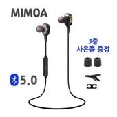 미모아 듀얼스피커 블루투스이어폰 D50 강력한 중저음