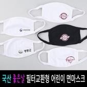 국산 어린이용 필터교환형 면마스크1P+교환필터 3매세트 / 방한마스크/