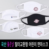 국산 아동용 필터교환용 면마스크1P+교환필터5매세트 / 자외선마스크/ 머플러/토시/장갑