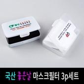 국산 마스크 교환용 필터 3매세트 / 5매 /10매 선택 /