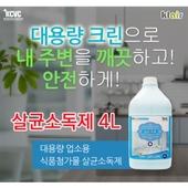 클레어 크린 살균소독제 4L