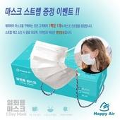 해피에어 3중필터 1회용 마스크(25장팩)(대형)
