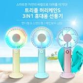 트리플 허리케인S 3IN1 휴대용 선풍기