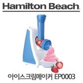 109년 전통 미국 명품가전 해밀턴비치 아이스크림 메이커