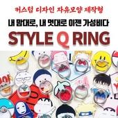 제작형 스타일큐링/스마트링/휴대폰거치대