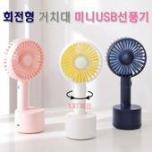 회전형 거치대 미니USB선풍기/휴대용 선풍기/미니선풍기