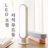 LED 조명 자석 무드등/충전식 무드등/자석형 무드등