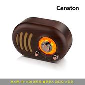 캔스톤 TR-1100 레트로 라디오 블루투스 스피커
