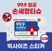 [항균99.9%] 손세정티슈 20매