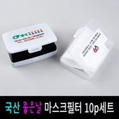 국산 마스크필터 10매 /면마스크/ 방한마스크/ 3D마스크