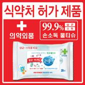 소독용 물티슈(35g)굿데이-10매/20매