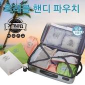 트래블 핸디 파우치10P/여행용파우치세트