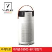 바이마르 케어존 공기청정기 (S9000)
