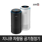지니큐 차량용 공기청정기 ZQ-CARE200