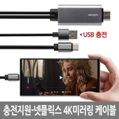[유니콘]C타입 to HDMI 컨버터 케이블 / TM-MHL-9000C