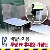 비말방지전용 투명 휴대용 가림판