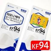 식약처인증-KF94마스크-고급/비닐다양공급