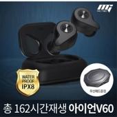 엠지텍/블루투스이어폰 아이언V60/162시간재생/무선충전/IPX8완전방수